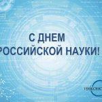 {:ru}С Днём российской науки{:}{:en}Happy Russian Science Day!{:}