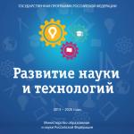 «Развитие науки и технологий» на 2013–2020 годы