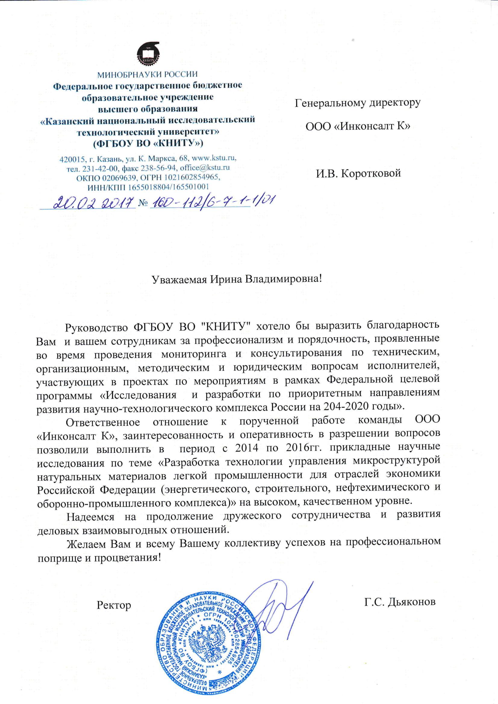 КНИТУ-февр.2017-1