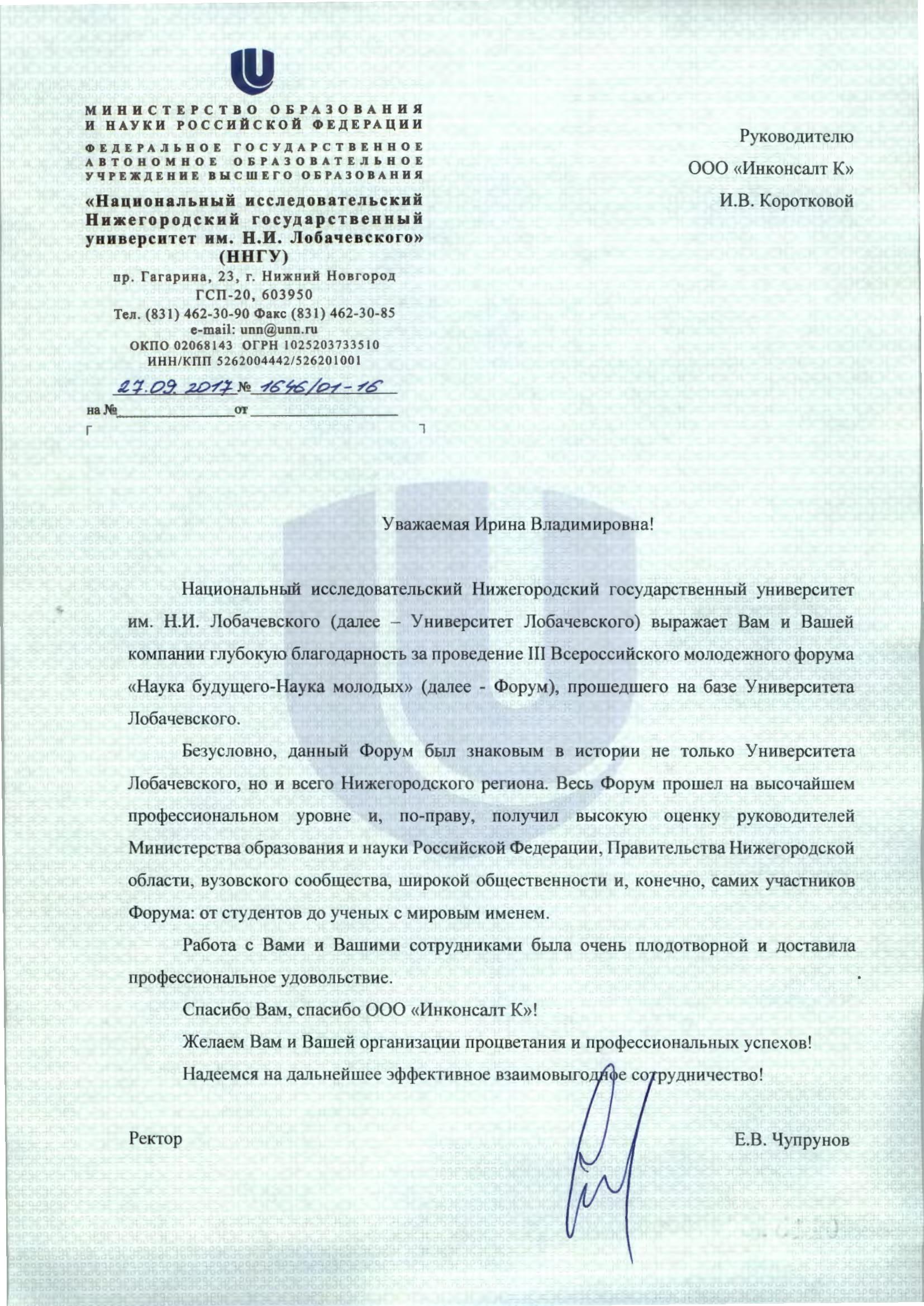 НБНМ2017 - ННГУ Лобачевского-1