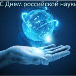 {:ru}С Днём Российской Науки!{:}{:en}Happy Russian Science Day!{:}