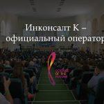 Компания «Инконсалт К» - оператор конференции «Наука будущего»и форума «Наука будущего – наука молодых»