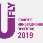 IV ежегодный конкурс инновационных проектов аэрокосмической отрасли в 2019 году