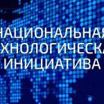 Экспертиза деятельности центров НТИ